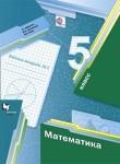 merzlyak-tetrad-5-part2